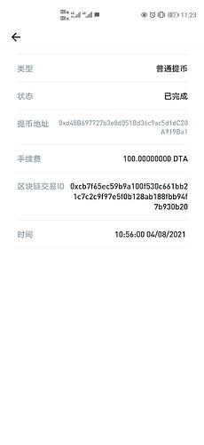 Screenshot_20210409_112309_pro.huobi